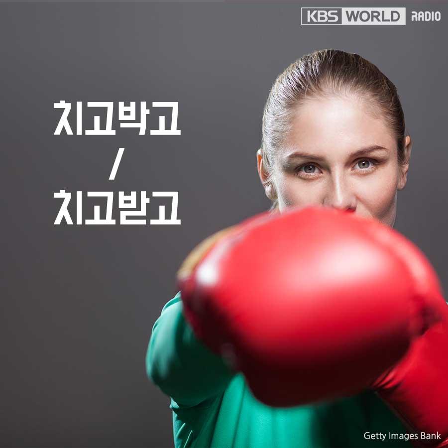 새해엔 ______ 싸우지 좀 마라.