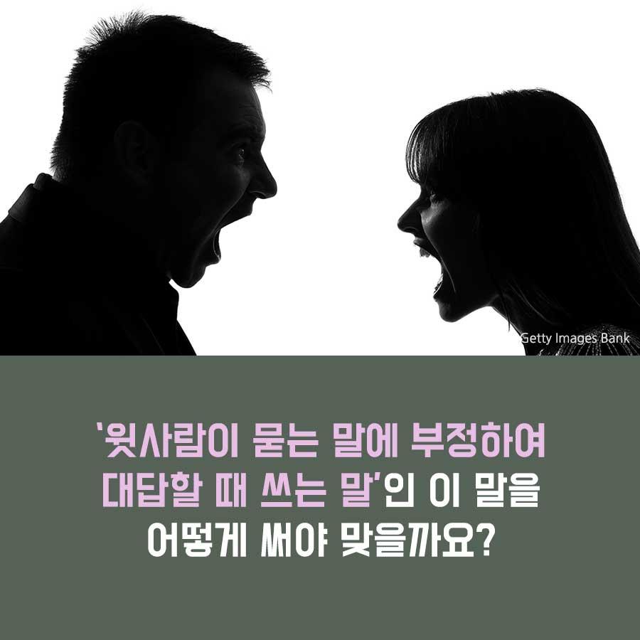 네  _____로 대답해라.