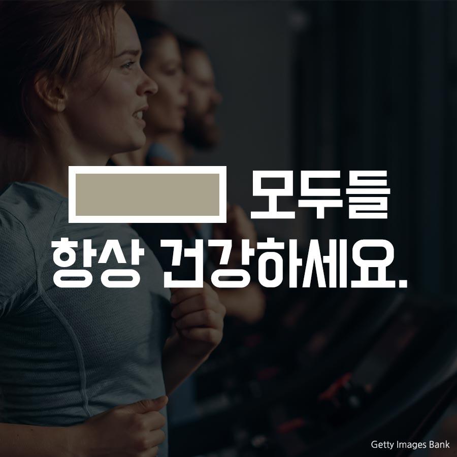 _____ 모두들 항상 건강하세요.