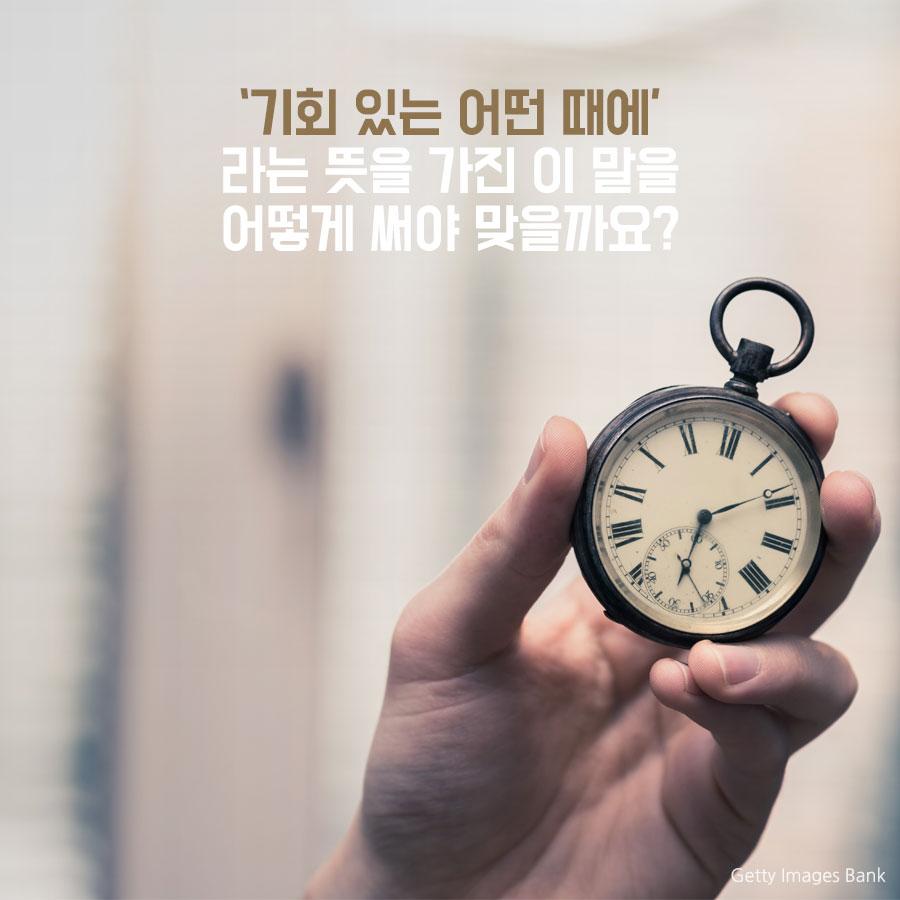 언제 ___ 보자.