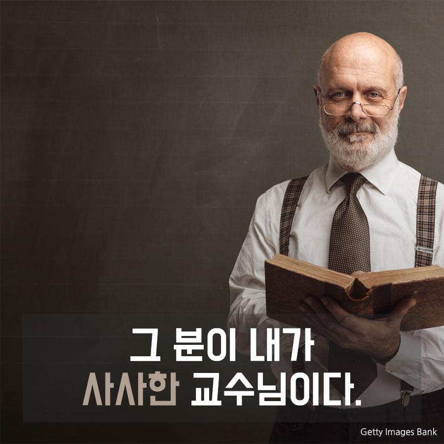 그 분이 내가 _____ 교수님이다.