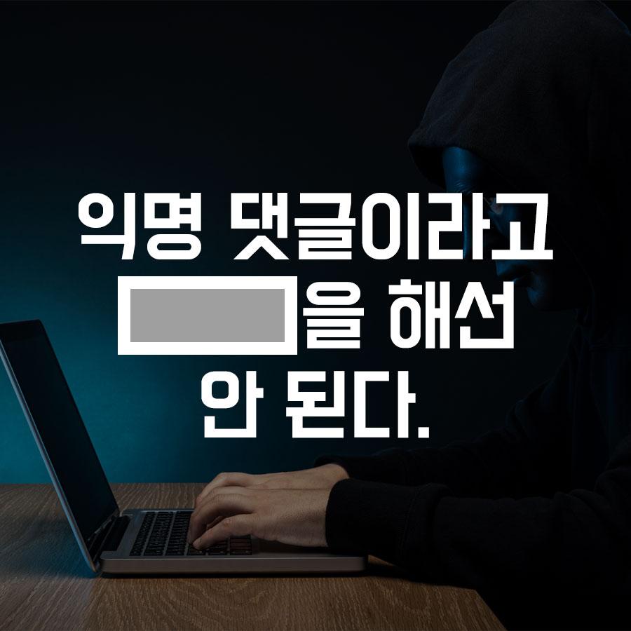 익명 댓글이라고 ___을 해선 안 된다.