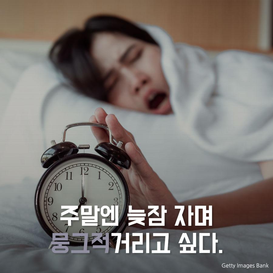 주말엔 늦잠 자며 _____거리고 싶다.