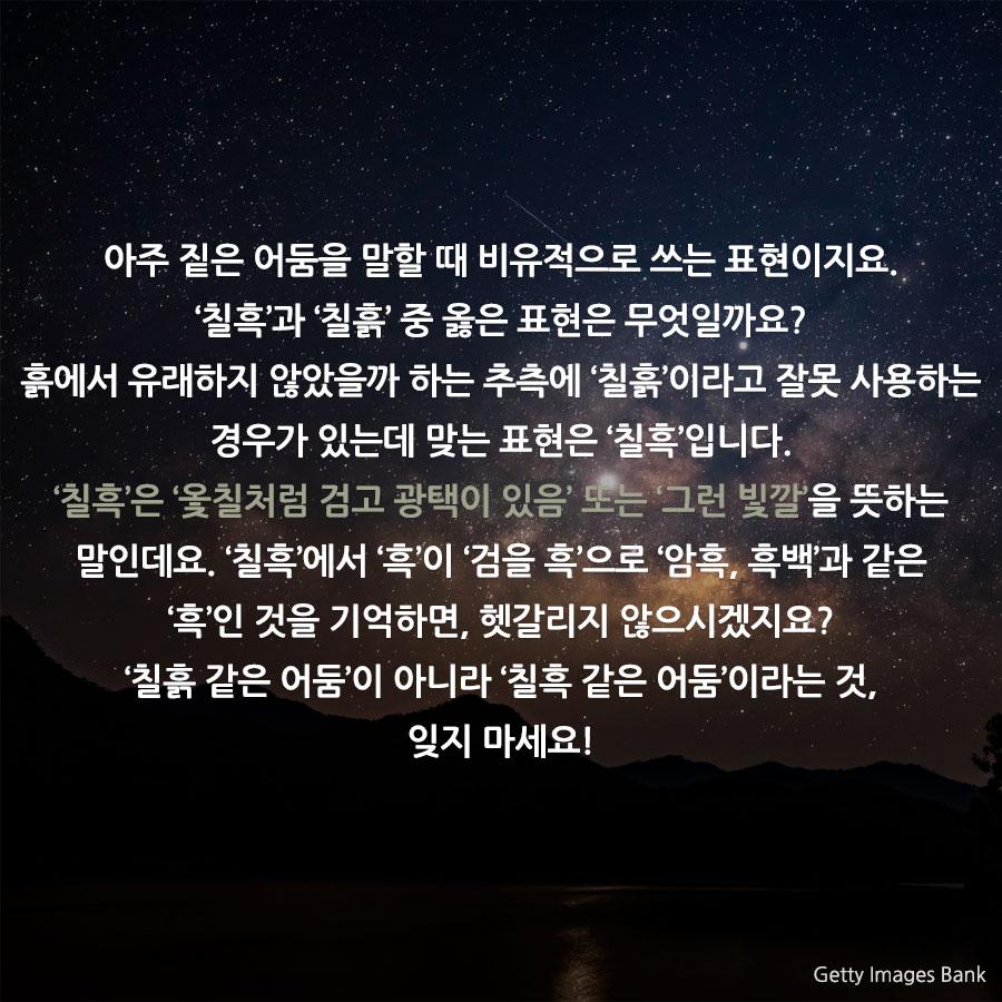 ____같이 어두운 밤이었다.