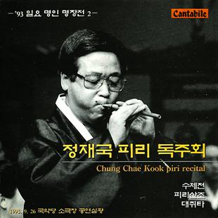 Master Musician Jeong Jae-guk