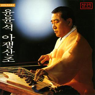 Master Musician Yun Yun-seok