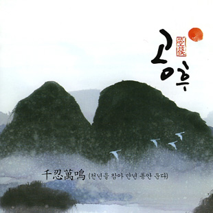 Sounds of Korea