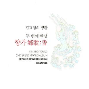 Lagu di era Shilla, Hyangga