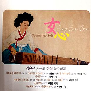 Văn sĩ Yoon Seon-do và các tác phẩm bất hủ