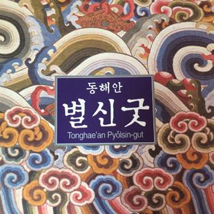 Bệnh đậu mùa trong các câu hát truyền thống Hàn Quốc