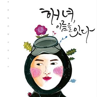 Người nữ thợ lặn Haenyeo ở đảo Jeju