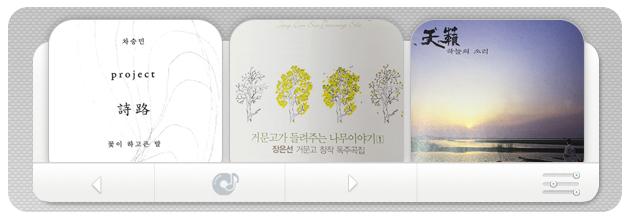 Sanyuhwa atau Bunga di Gunung, A Tree Dreaming of Songs, Bunga Peoni Adalah...