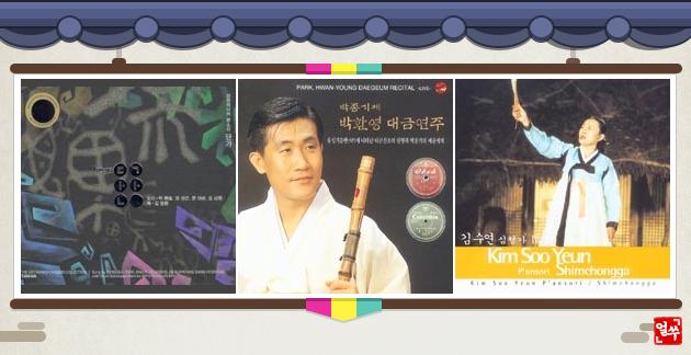 Lagu Rasa bakti / Musik Khusus Seruling Bambu Besar Oleh Park Jong-ki / bagian dimana seluruh si buta dapat membuka matanya dari Pansori Simcheongga