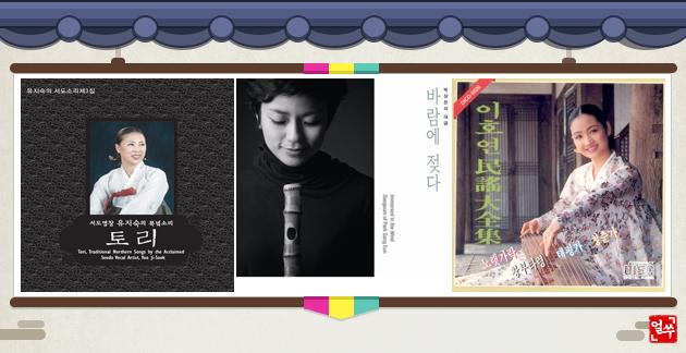 """مقطع""""تشو وول مان جونغ  /  أغنية """"تشانغ بو تا ريونغ  /  أغنية """" جونغ غا أك هوا"""