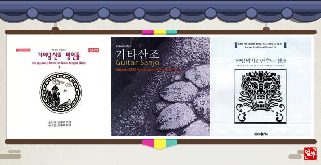Các dòng nhạc Sanjo trong âm nhạc truyền thống của Hàn Quốc