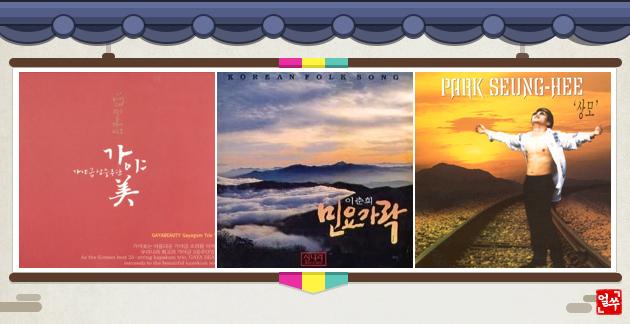 Tư duy truyền thống về núi non của người Hàn Quốc