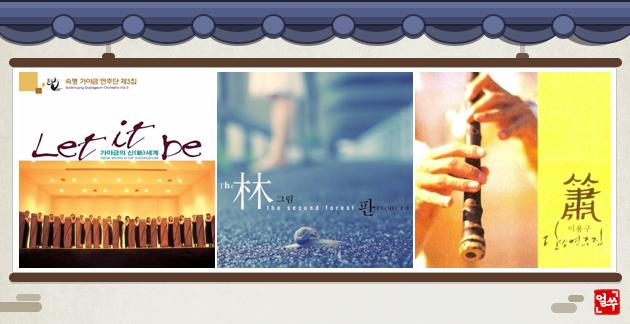 《漫话国乐》四季:春 / 春舞 / 哨站之春