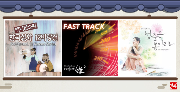 Современные песни на тему классических пхансори