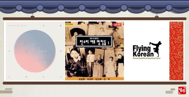 Kỹ viện Kwonbeon và những nữ nghệ nhân nổi tiếng