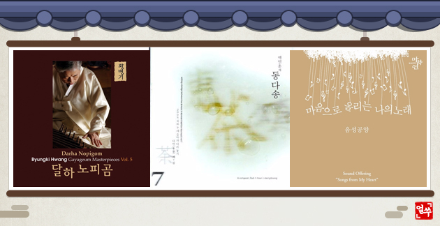 تشا هيانغ إيجيه / دونغ دا سونغ / داغيسونغ