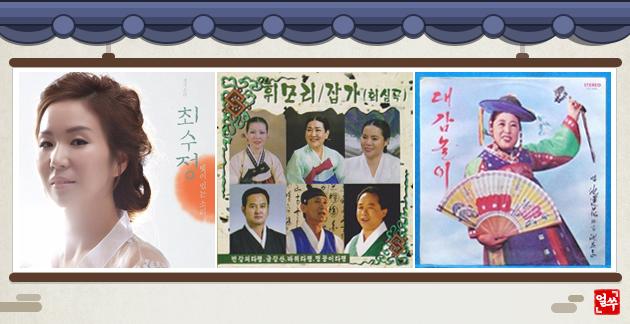 Les chants populaires de Gyeonggi