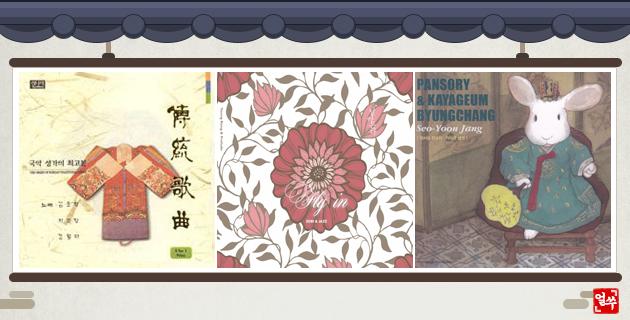 """""""Taepyeongga"""", la canción de la paz y la prosperidad"""
