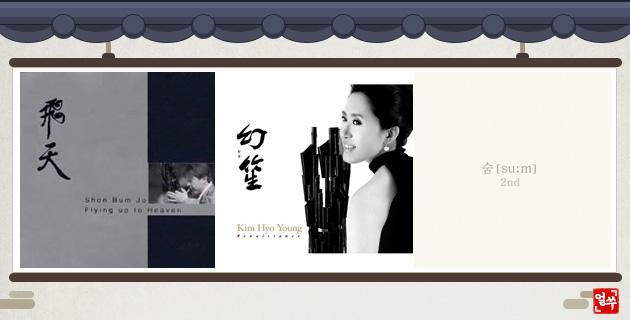 Los animales imaginarios y el instrumento saenghwang