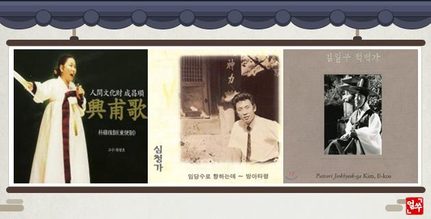 """مقطع من أغنية """"هنغ بو غا / بنغدوك اوموم هنغ شيل / جوك بيوك غا"""