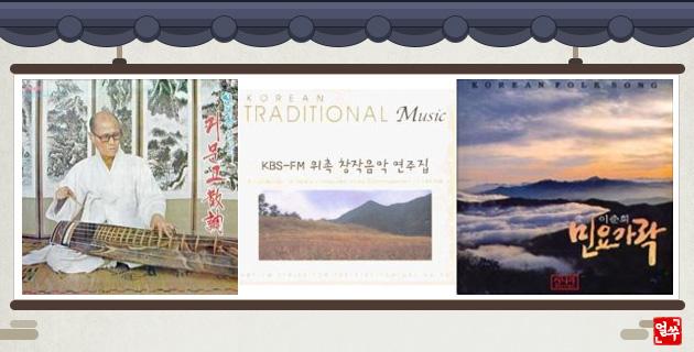 Lagu Perjalanan Di Delapan Provinsi / Gwandong Byeolgok yang Baru / Nyanyian Geumgangsan