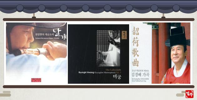 نامتشانغ كاغوك كيي ميون أن بيون هان سونغ جانغ / سان أون / سو سوي وون