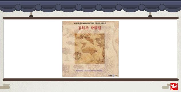 Gugak composer Kim Hee-jo