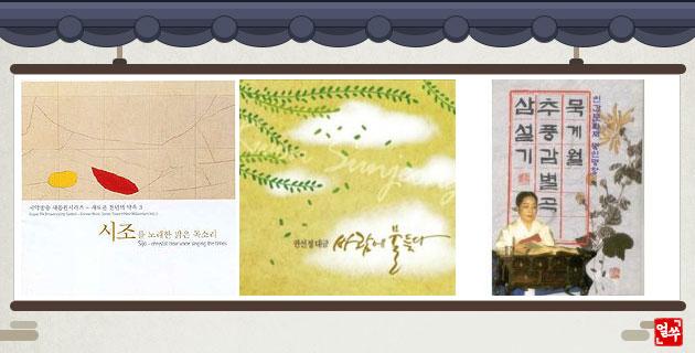 우리가락 제대로 감상하기 144 : 지름시조 이화우 / 수국에 가을이 드니 / 추풍감별곡
