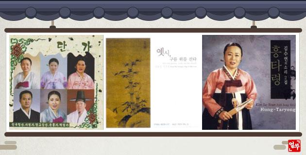 دانغا جوك بيوك غا / بيونغ شيجو تشينغو / هنغ تاريونغ