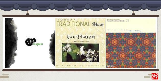 Nyanyian Punggu / Nyanyian Nanani / Suara Memukul Kapal Di Provinsi Hwanghaedo