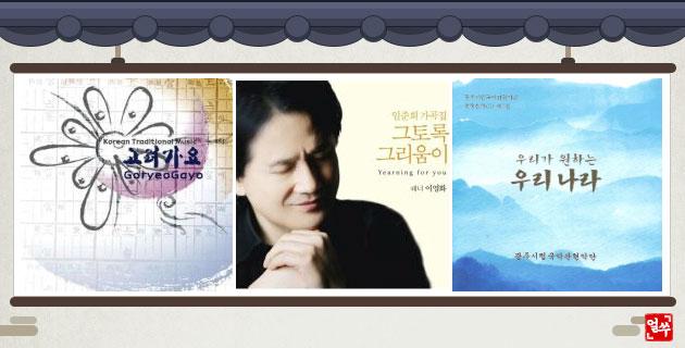 Les chansons de Goryeo