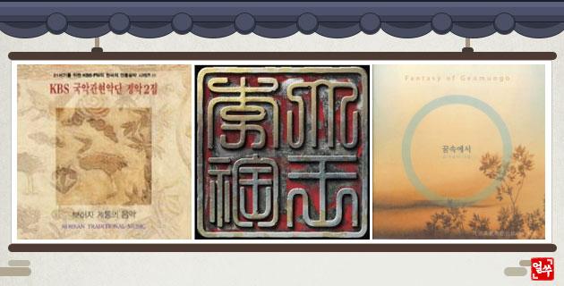 Traditionelle koreanische Musik mit ausländischem Ursprung