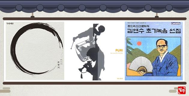 Ssukdaemeori / Nostalgia / Gogocheonbyeon