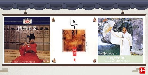 Âm nhạc cung đình và diễu hành trong nghệ thuật truyền thống của người Hàn