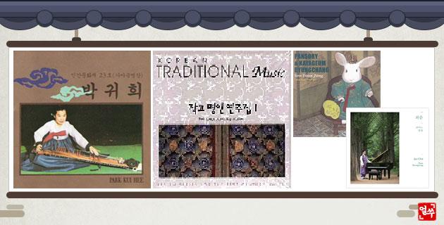 Dòng nghệ thuật vừa hát vừa tấu đàn Byeongchang của Hàn Quốc xưa và nay