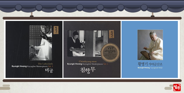 Le maître du gayageum Hwang Byung-ki