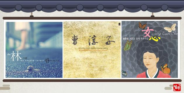 Berühmte Dichterinnen der Joseon-Zeit