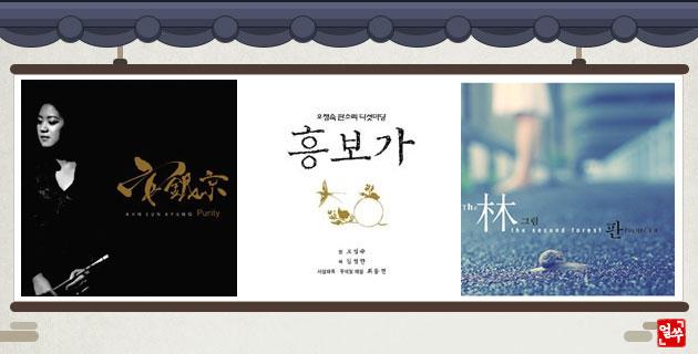 Tiết khí kinh trập và những tập tục văn hóa truyền thống của người Hàn Quốc
