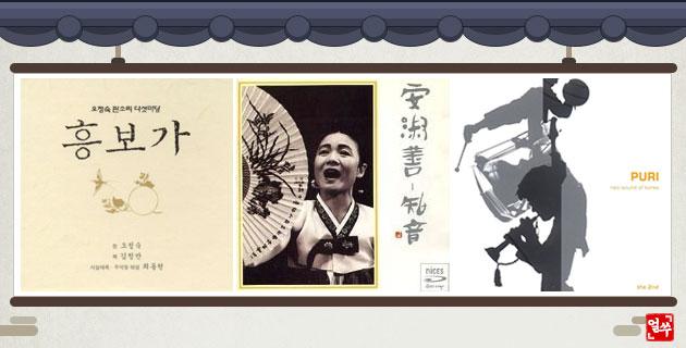 Danh ca hát kể chuyện Pansori của Hàn Quốc