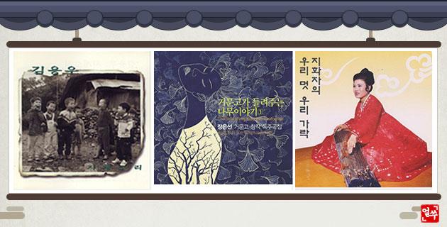 بونغ جيجا / نحلم بغابة الصنوبر الخضراء / جيجون