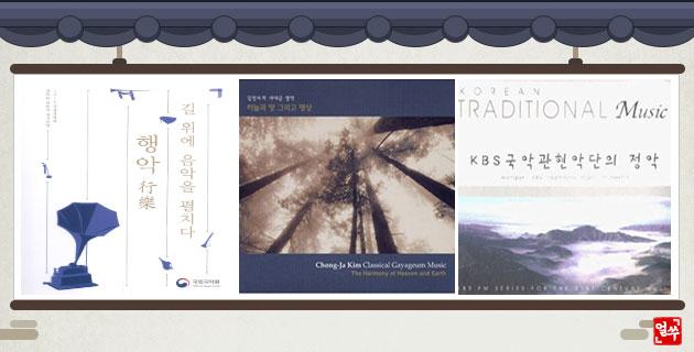 Âm nhạc truyền thống biến tấu của Hàn Quốc