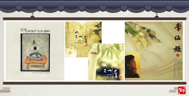 Le haegeum et l'ensemble Seulgidung