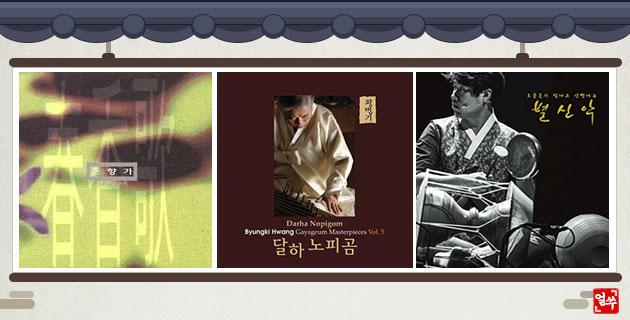 Pansori Chunhyangga / Chucheonsa : Ungkapan Dari Chunhyang / Puneori