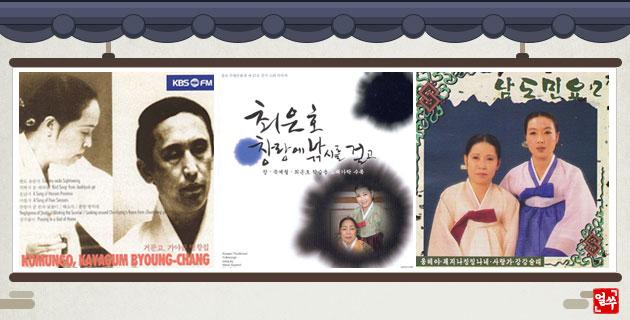 Hiasan Kamar Chunhyang / Nyanyian Catur / Nyanyian Golpae