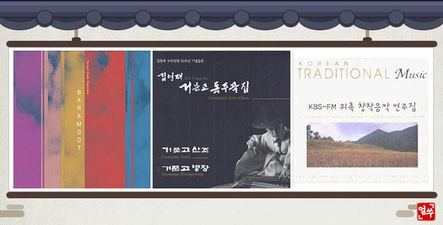 Kompas / Lagu Perjalanan Di Delapan Provinsi / Gwandong Byeolgok yang Baru
