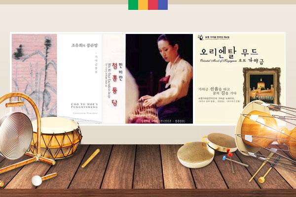 La historia de la cítara gayageum
